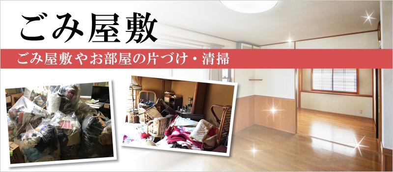 ごみ屋敷-ごみ屋敷やお部屋の片付け・清掃