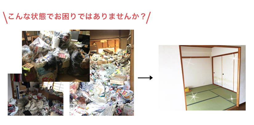 ゴミ屋敷片付けの前後の写真