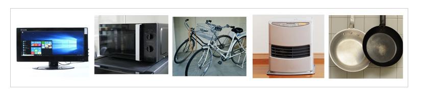 不用品無料回収の対象品の写真